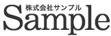 株式会社Sample