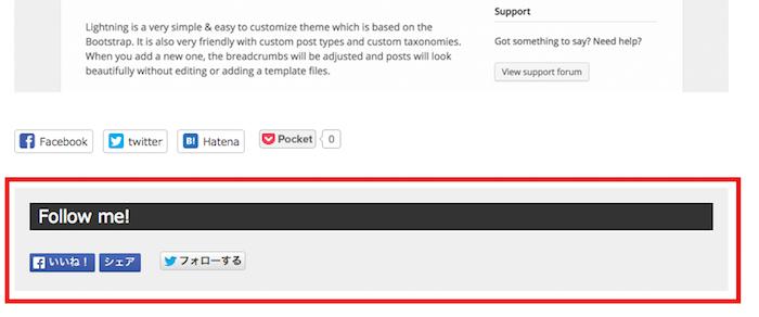 SNS アカウントとアカウントのフォローを促すテキストを記事コンテンツ下の部分へ表示